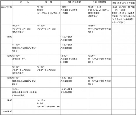 2014b_イベントスケジュール(HP用)1017-1200
