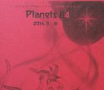 『プラネッツ』84号
