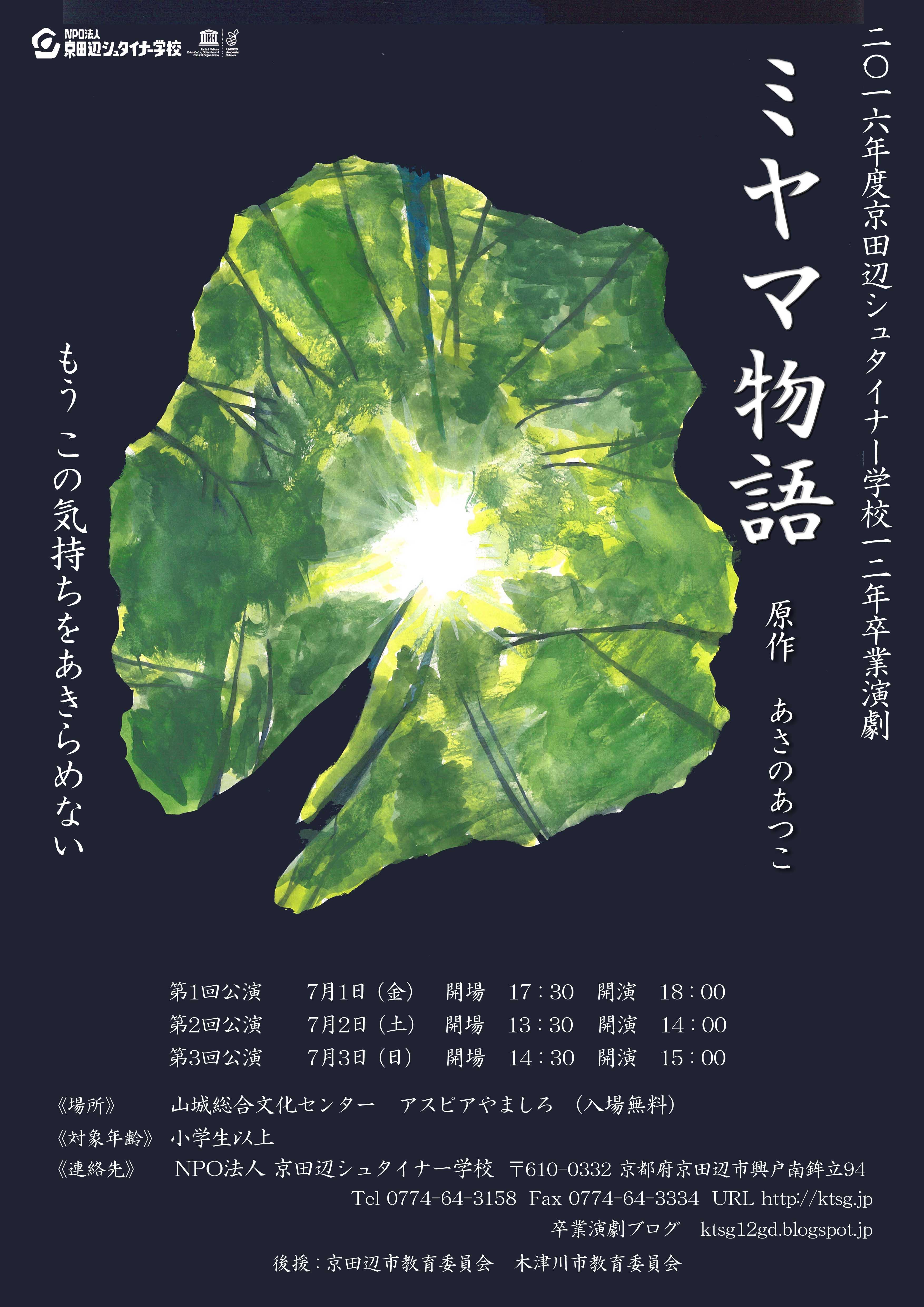 2016ポスター