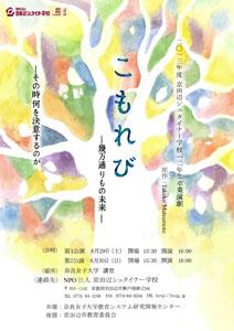 2013卒業演劇「こもれび」ポスターTS3