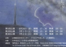 2017年度12年生卒業演劇『銀河鉄道の夜』【お礼とご報告】