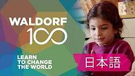 「世界を変える学び」Waldorf 100 シュタイナー教育100周年記念動画