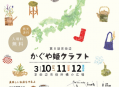 「第8回 京田辺 かぐや姫クラフト」ブース出展のお知らせ