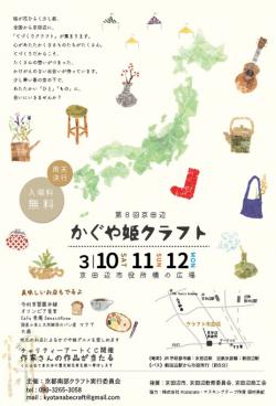 「第8回 京田辺 かぐや姫クラフト」ブース出展のご報告とお礼