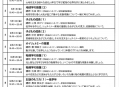 教師のためのシュタイナー教育ゼミナール開催のお知らせ【受付終了】