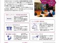 連携型教員養成講座の説明会【7月15日 開催】