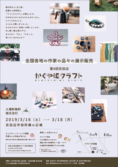 「第9回 京田辺 かぐや姫クラフト」ブース出展