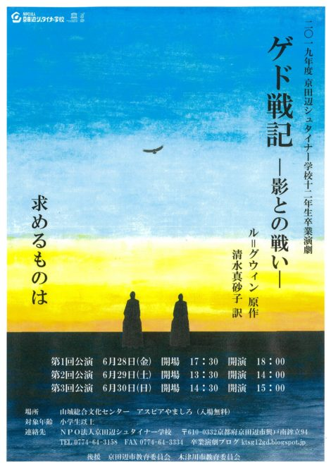 2019年度12年生卒業演劇『ゲド戦記ー影との戦いー』【お礼とご報告】