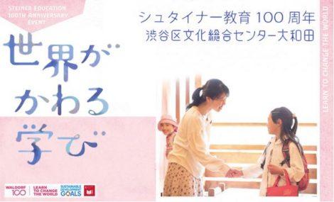 ~2019年夏 シュタイナー学校協会主催イベント in 渋谷~【参加報告】
