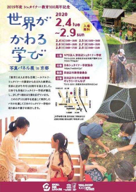 シュタイナー教育100周年記念 世界がかわる学び ―写真パネル展 in 京都―