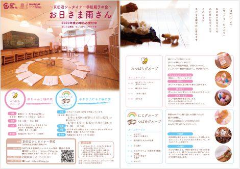 2020年度 ~京田辺シュタイナー学校親子の会~ お日さま雨さん