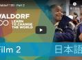 「出会い‐交わり‐共生」Waldorf 100 シュタイナー教育100周年記念動画第2弾