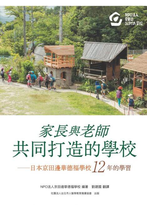 『親と先生でつくる学校』翻訳出版のお知らせ