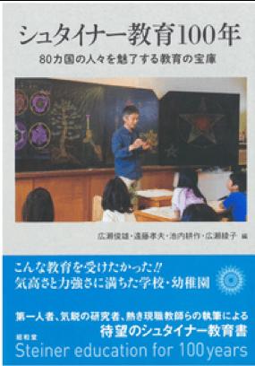 本校の教員が執筆協力した書籍のご紹介