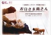 2021年度 ~京田辺シュタイナー学校親子の会~ お日さま雨さん
