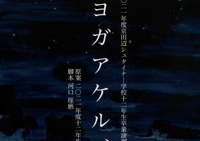 2021年度12年生卒業演劇『ヨガアケル、』【お礼とご報告】